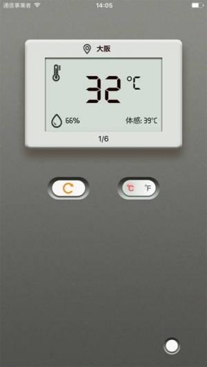 iPhone、iPadアプリ「デジタル温度計」のスクリーンショット 1枚目