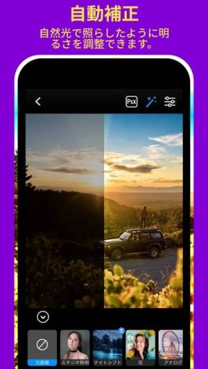 iPhone、iPadアプリ「Photoshop Camera:カメラの写真エフェクト」のスクリーンショット 3枚目