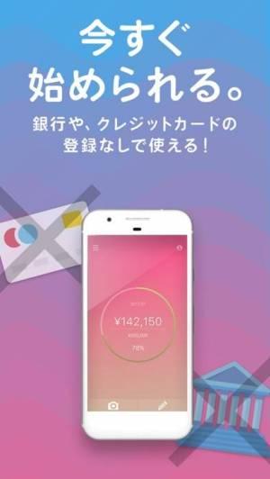 iPhone、iPadアプリ「きせかえ家計簿recemaru [レシマル]」のスクリーンショット 5枚目