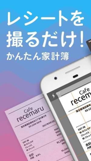 iPhone、iPadアプリ「家計簿recemaru [レシマル]」のスクリーンショット 1枚目