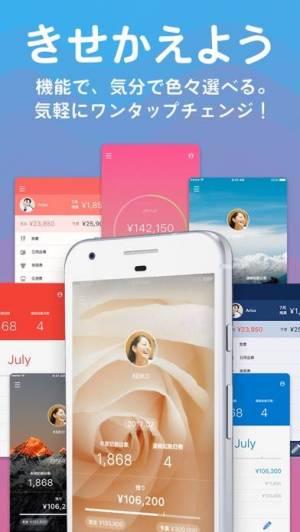 iPhone、iPadアプリ「きせかえ家計簿recemaru [レシマル]」のスクリーンショット 4枚目