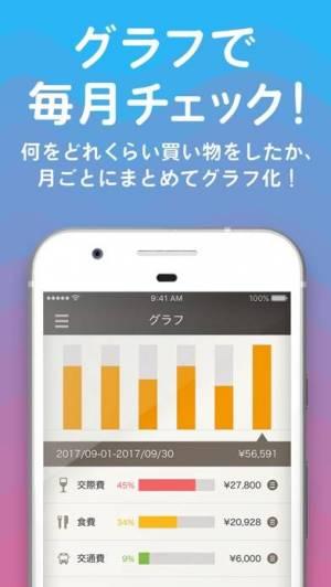 iPhone、iPadアプリ「きせかえ家計簿recemaru [レシマル]」のスクリーンショット 3枚目