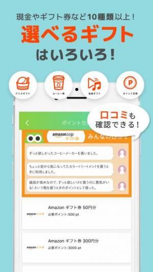 iPhone、iPadアプリ「Powl(ポール)-簡単アンケートがポイント!」のスクリーンショット 3枚目