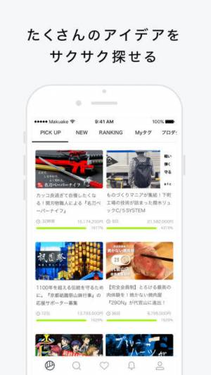 iPhone、iPadアプリ「Makuake」のスクリーンショット 4枚目