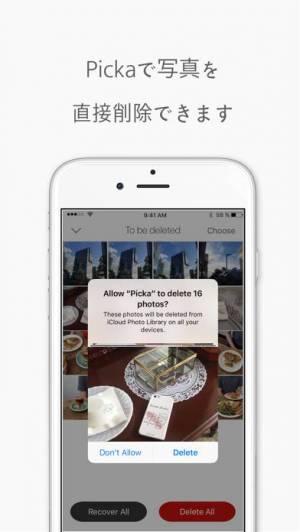 iPhone、iPadアプリ「Picka - フォトマネージャー」のスクリーンショット 4枚目