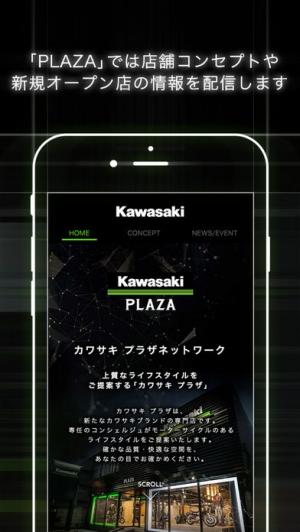 iPhone、iPadアプリ「カワサキモータースジャパン公式アプリ」のスクリーンショット 4枚目