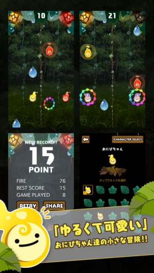 iPhone、iPadアプリ「ONIBIちゃん ふたり」のスクリーンショット 2枚目