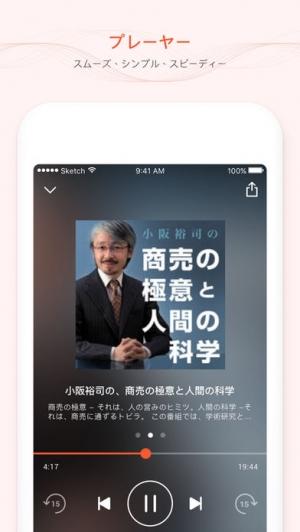 iPhone、iPadアプリ「Himalaya FM(ヒマラヤ)音声プラットフォームアプリ」のスクリーンショット 3枚目