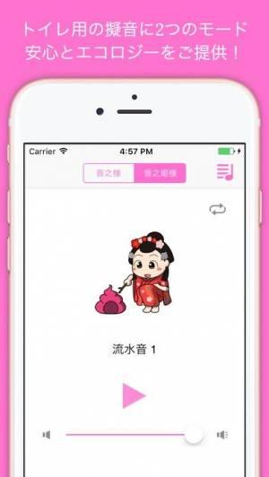 iPhone、iPadアプリ「トイレの音消し擬音&便秘ログ / 音之様と音之姫様」のスクリーンショット 1枚目