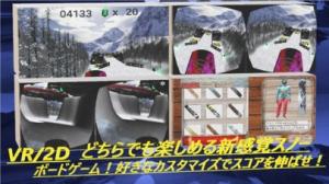 iPhone、iPadアプリ「スノーボードマン VR/2D」のスクリーンショット 1枚目