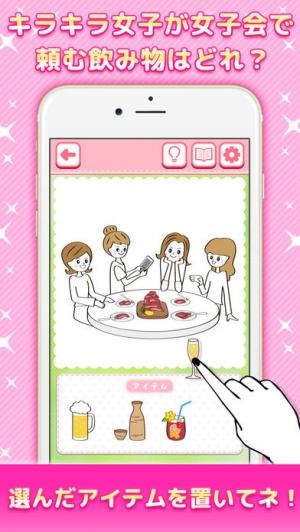 """iPhone、iPadアプリ「キラキラ女子ツクール-誰でも作れる""""キラキラ女子""""」のスクリーンショット 2枚目"""