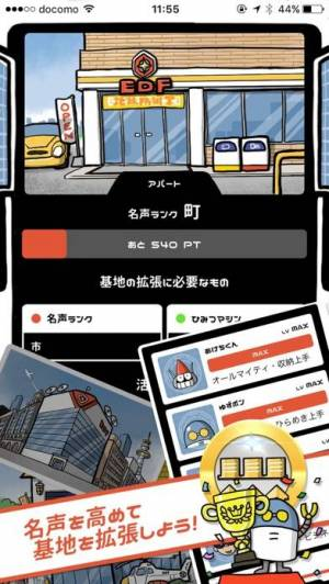 iPhone、iPadアプリ「歩いて守る!地球防衛軍」のスクリーンショット 3枚目