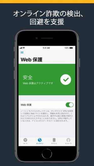 iPhone、iPadアプリ「ノートン モバイルセキュリティ」のスクリーンショット 3枚目