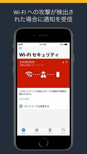 iPhone、iPadアプリ「ノートン モバイルセキュリティ」のスクリーンショット 2枚目