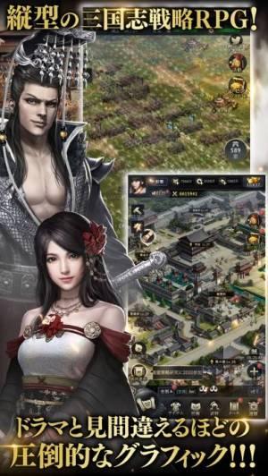 iPhone、iPadアプリ「三国覇王戦記~乱世の系譜~」のスクリーンショット 4枚目