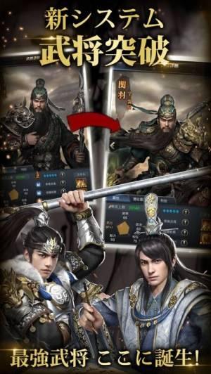 iPhone、iPadアプリ「三国覇王戦記~乱世の系譜~」のスクリーンショット 2枚目