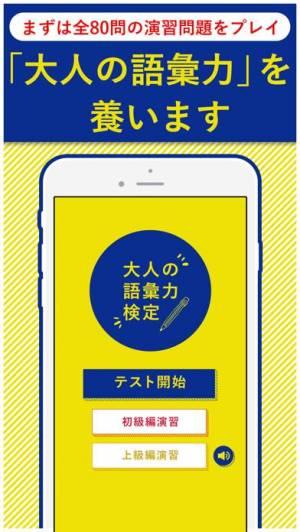 "iPhone、iPadアプリ「大人の語彙力検定-""デキる大人""の会話力が身につくアプリ」のスクリーンショット 1枚目"