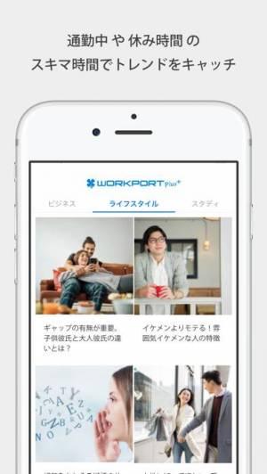 iPhone、iPadアプリ「WORKPORT+ | ビジネスパーソン向けトレンドメディア」のスクリーンショット 3枚目