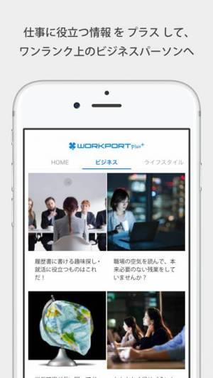 iPhone、iPadアプリ「WORKPORT+ | ビジネスパーソン向けトレンドメディア」のスクリーンショット 2枚目
