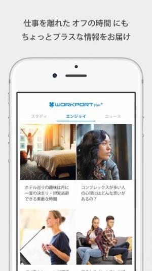 iPhone、iPadアプリ「WORKPORT+ | ビジネスパーソン向けトレンドメディア」のスクリーンショット 5枚目