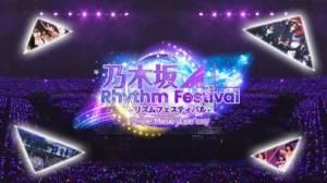 iPhone、iPadアプリ「乃木坂46リズムフェスティバル」のスクリーンショット 1枚目
