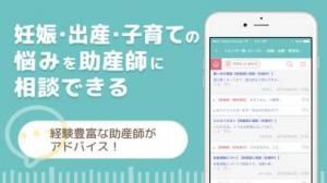 iPhone、iPadアプリ「妊娠・体重管理と赤ちゃんの体重・身長の成長記録アプリ」のスクリーンショット 5枚目