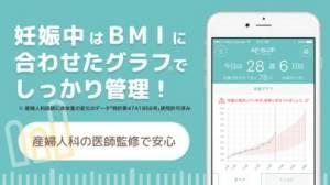 iPhone、iPadアプリ「妊娠・体重管理アプリ」のスクリーンショット 2枚目