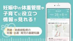 iPhone、iPadアプリ「妊娠・体重管理と赤ちゃんの体重・身長の成長記録アプリ」のスクリーンショット 4枚目