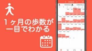 iPhone、iPadアプリ「歩数計 Stepy」のスクリーンショット 2枚目