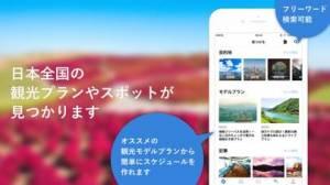 iPhone、iPadアプリ「旅行計画から予約まで - NAVITIME Travel」のスクリーンショット 3枚目