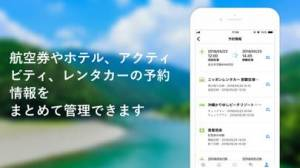 iPhone、iPadアプリ「旅行計画から予約まで - NAVITIME Travel」のスクリーンショット 5枚目