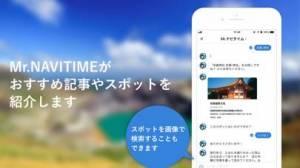 iPhone、iPadアプリ「ナビタイムトラベル (NAVITIMETravel)」のスクリーンショット 4枚目