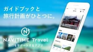iPhone、iPadアプリ「旅行計画から予約まで - NAVITIME Travel」のスクリーンショット 1枚目