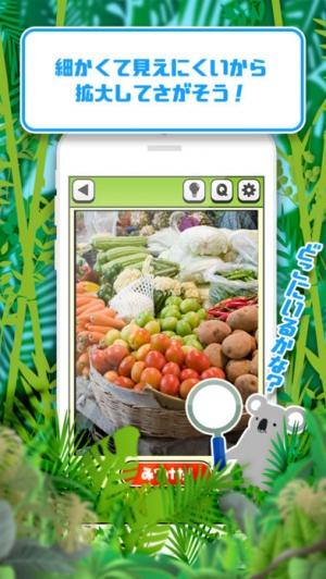 iPhone、iPadアプリ「どうぶつみっけ3! - 暇つぶしパズルゲーム」のスクリーンショット 3枚目