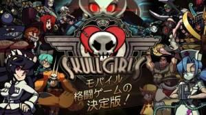 iPhone、iPadアプリ「Skullgirls」のスクリーンショット 1枚目