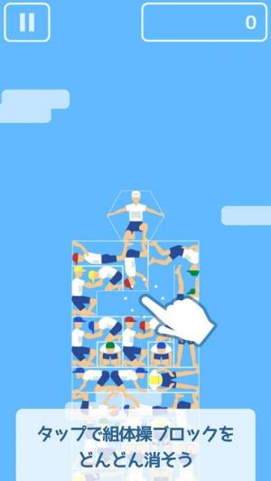 iPhone、iPadアプリ「組体操タワー崩し」のスクリーンショット 1枚目