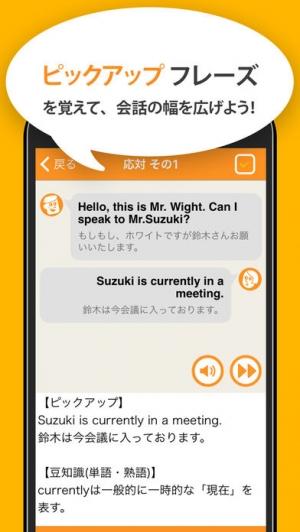 iPhone、iPadアプリ「英会話リスニング」のスクリーンショット 4枚目