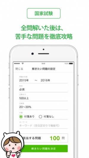 iPhone、iPadアプリ「看護師 国家試験&就職情報【グッピー】」のスクリーンショット 4枚目