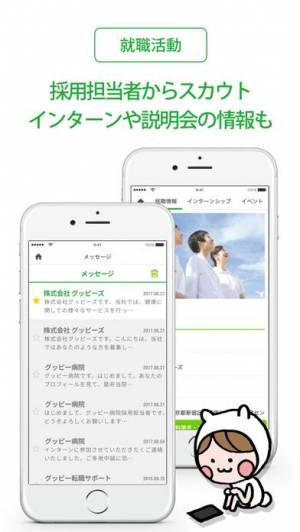 iPhone、iPadアプリ「看護師 国家試験&就職情報【グッピー】」のスクリーンショット 5枚目