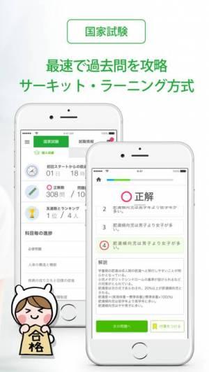 iPhone、iPadアプリ「看護師 国家試験&就職情報【グッピー】」のスクリーンショット 3枚目
