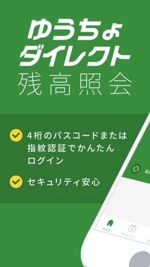 iPhone、iPadアプリ「ゆうちょダイレクト残高照会アプリ」のスクリーンショット 1枚目
