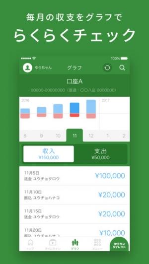 iPhone、iPadアプリ「ゆうちょダイレクト残高照会アプリ」のスクリーンショット 5枚目