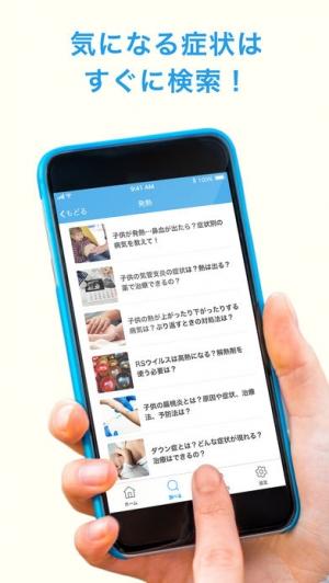 iPhone、iPadアプリ「キッズドクター」のスクリーンショット 4枚目