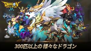 iPhone、iPadアプリ「Dragon RPG: ドラゴンビレッジM」のスクリーンショット 2枚目