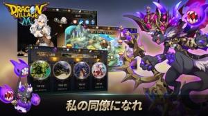 iPhone、iPadアプリ「Dragon RPG: ドラゴンビレッジM」のスクリーンショット 4枚目