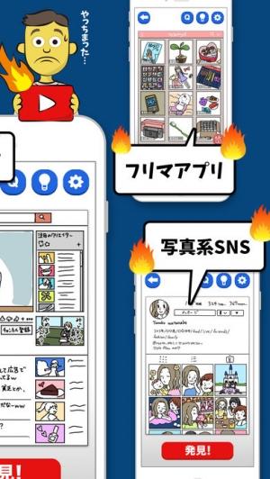 iPhone、iPadアプリ「ネットで炎上みっけ2」のスクリーンショット 2枚目