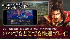 iPhone、iPadアプリ「信長の野望・大志」のスクリーンショット 2枚目