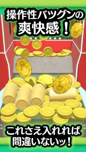 iPhone、iPadアプリ「ふつうのコイン落とし - 人気のコインゲーム!」のスクリーンショット 4枚目