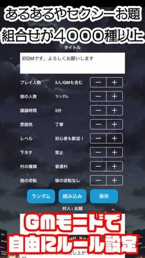 iPhone、iPadアプリ「ワードウルフ - あるある人狼【オンライン対応版】」のスクリーンショット 4枚目