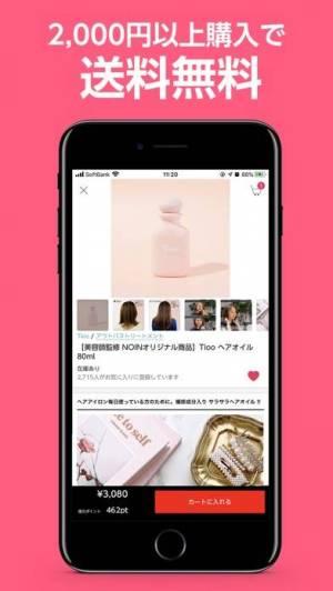 iPhone、iPadアプリ「コスメを買うならNOIN」のスクリーンショット 2枚目